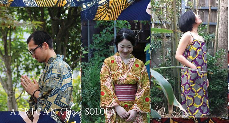 SOLOLA アフリカンプリントで「ゆかたとあっぱっぱ」の誂え会 4/25〜30