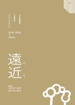 遠近展 小木曽瑞枝 光楽恭子 ヤオイタカスミ 10/1〜11