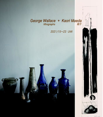 George Wallace + 前田薫 展 5/15〜23