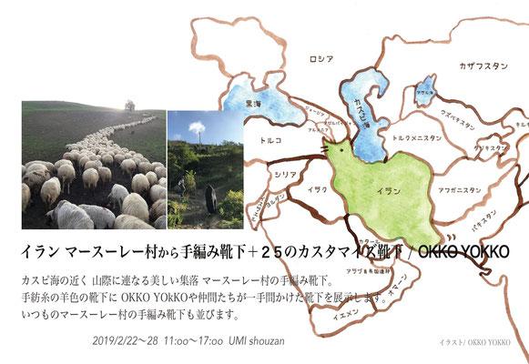 イランマースーレー村の手編靴下+25のカスタマイズ靴下 OKKO YOKKO  2/22〜28