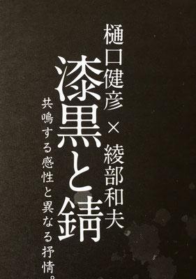 漆黒と錆 綾部和夫 樋口健彦 5/9〜13
