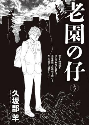 『老園の仔』久坂部羊著 KADOKAWA 小説野性時代 連載扉絵 2017 9月号