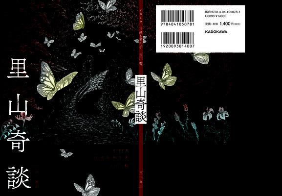 『里山奇談』装画(全体)  coco、日高トモキチ、玉川数著 KADOKAWA BD大原由衣
