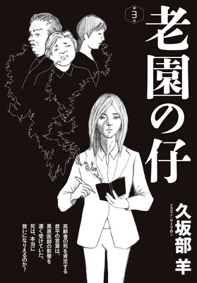 『老園の仔』久坂部羊著 KADOKAWA 小説野性時代 連載扉絵 2017 7月号