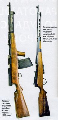 Автомат и винтовка Фёдорова