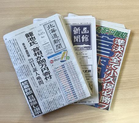 新聞・チラシ