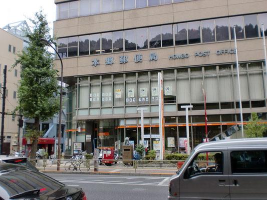 近隣の本郷郵便局