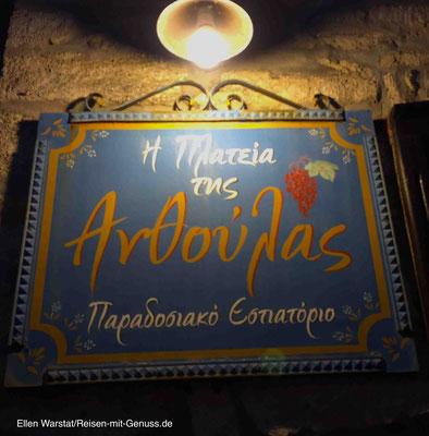 Restaurant Anthoula: Selten habe ich so gut griechisch gegessen