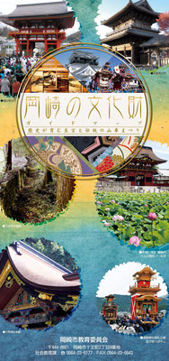 岡崎文化財マップ表示