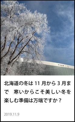 北海道の冬は11月から3月まで 寒いからこそ美しい冬を楽しむ準備は万端ですか?