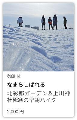 なまらしばれる 北彩都ガーデン&上川神社極寒の早朝ハイク