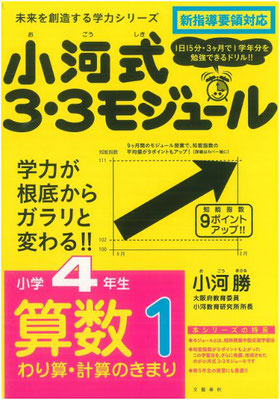 『未来を創造する学力シリーズ 小河式3・3モジュール 4年生算数1』