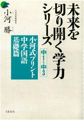 『未来を切り開く学力シリーズ 小河式プリント 中学国語基礎編』