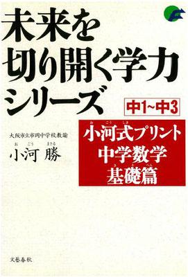 『未来を切り開く学力シリーズ 小河式プリント 中学数学基礎編』