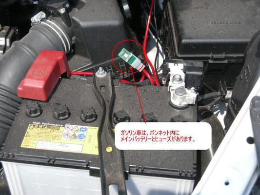 ガソリン車はボンネットから配線を引っ張ってくる必要があります