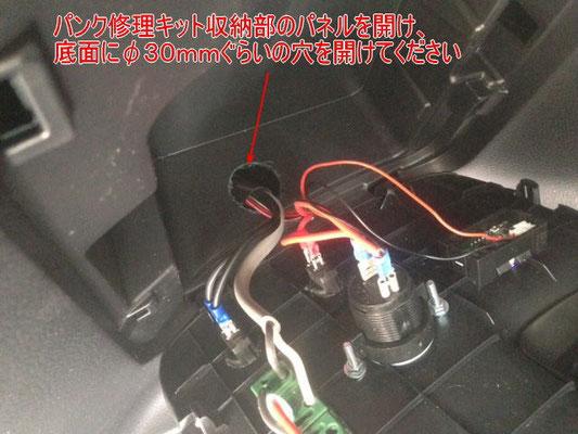 スイッチパネルの配線を通す穴を一つだけ開ける必要があります