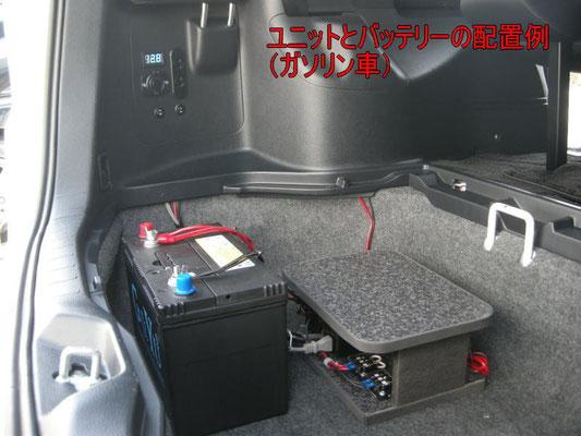 ガソリン車の配置例