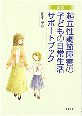 改訂 起立性調節障害の子どもの日常生活サポートブック