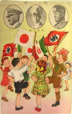 Postal japonesa publicada en 1938 con retratos de Adolf Hitler, Fumimaro Konoe y Benito Mussolini y niños que ondean banderas de los tres países.