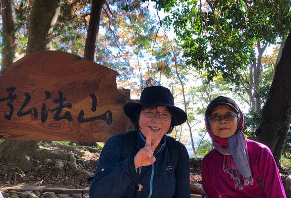 浅間山から弘法山へ