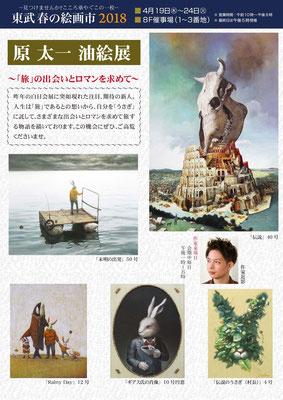 原太一 油絵展 池袋東武 春の絵画市2018