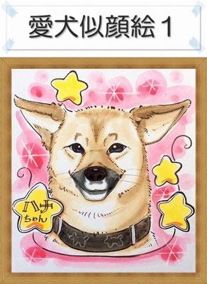 似顔絵 ペット 愛犬