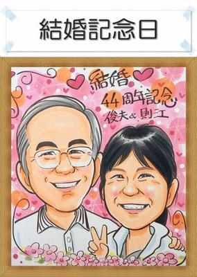似顔絵 結婚記念日
