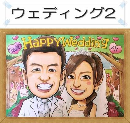 ウェディング 結婚式 ウェルカムボード 似顔絵