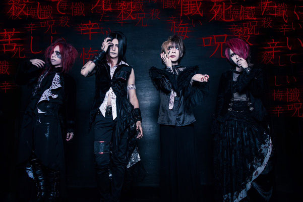 UNDER FALL JUSTICE Januar 2017: Bassist Akito, Drummer Jin, Sänger Airou und Gitarrist Shouma