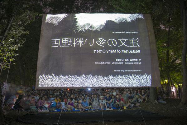 第9回月夜の幻燈会『注文の多い料理店』2013.9.21