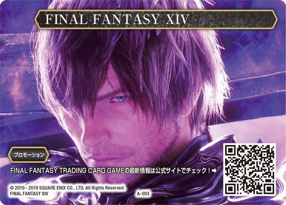 Final Fantasy XIV A-003