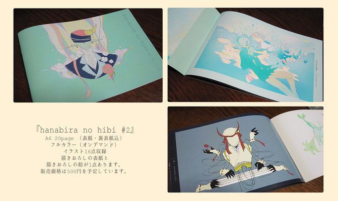 hanabirano hibi #2 横長の絵を集めております。