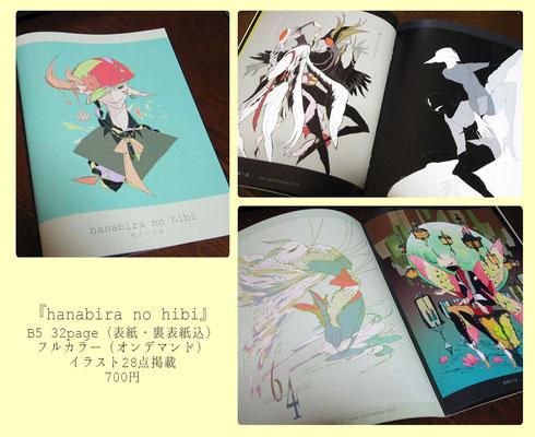 hanabira no hibi 縦長の絵を集めております。