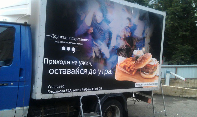 реклама ресторана на грузовике