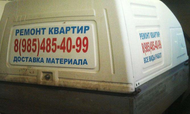 реклама на прицепе