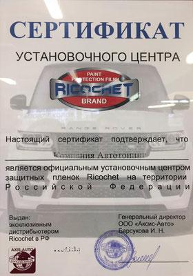 сертификат рикошет