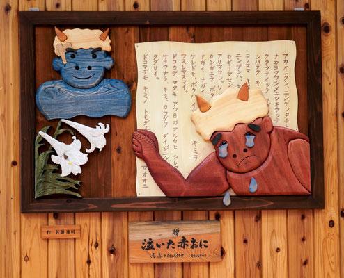 浜田広介記念館 ホール壁画 「泣いた赤鬼」 2019