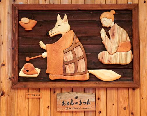 浜田広介記念館 ホール壁画「ある島のきつね」 2019