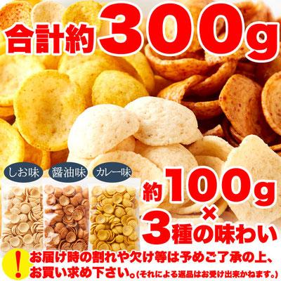 ■3種の味を簡易包装で! しお味、醤油味、カレー味 包装を簡素化することで包装にかかるコストを削減しました。 簡易包装によるお届けになりますので、配送途中の衝撃等により、割れや欠けなどが多く含まれる場合もございます。 またサクサク、パリパリの食感に仕上げている為、チップスが割れやすくなっています。  割れ、欠け ※お届け時の割れや欠け等は予め御了承の上、お買い求め下さい。 (それによる返品はお受け出来かねます。)