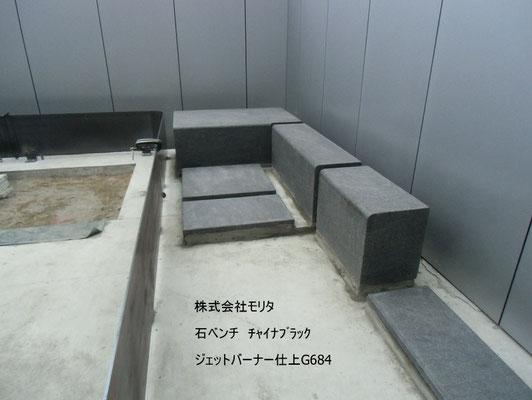石のベンチ 黒御影石G684