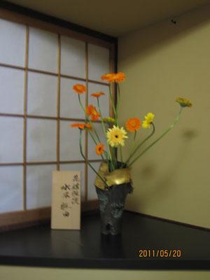 ガーベラ 雅由 花器:池田満寿夫「アポロンの盃」