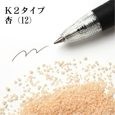 K2タイプ 杏