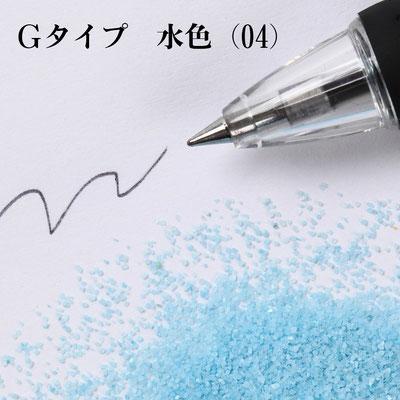 Gタイプ 水色