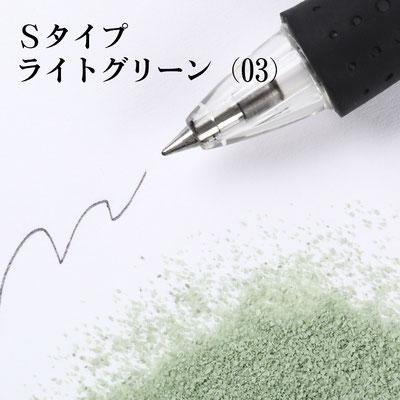 Sタイプ ライトグリーン