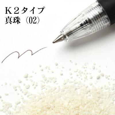 K2タイプ 真珠