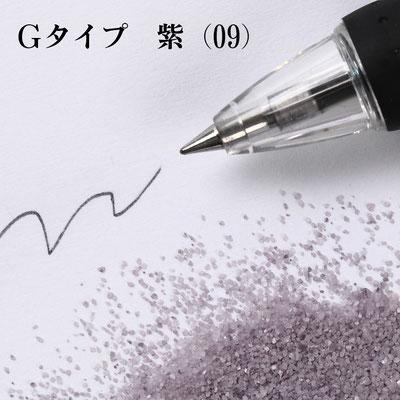 Gタイプ 紫