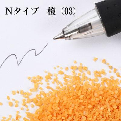 Nタイプ 橙