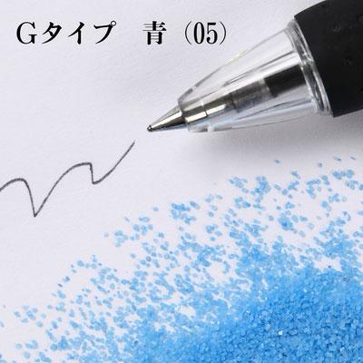 Gタイプ 青