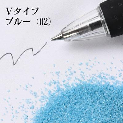 Vタイプ ブルー