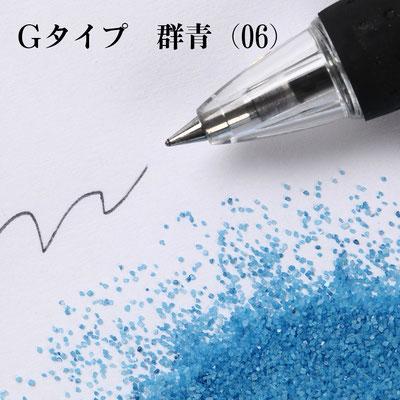 Gタイプ 群青